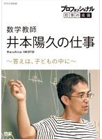 プロフェッショナル 仕事の流儀 数学教師・井本陽久の仕事 ~答えは、子どもの中に~
