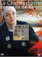 京都人の密かな愉しみ Blue 修業中 燃える秋
