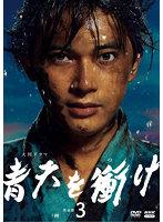 大河ドラマ 青天を衝け 完全版 3