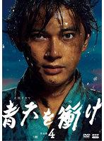 大河ドラマ 青天を衝け 完全版 4