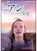 アンという名の少女 シーズン2 5