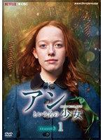 アンという名の少女 シーズン3 1