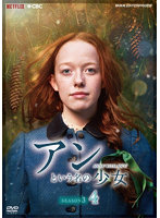 アンという名の少女 シーズン3 4