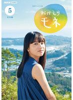 連続テレビ小説 おかえりモネ 完全版 5
