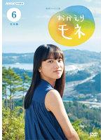 連続テレビ小説 おかえりモネ 完全版 6
