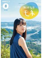 連続テレビ小説 おかえりモネ 完全版 8