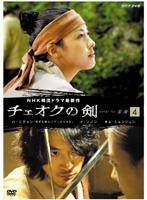 チェオクの剣 Vol.4