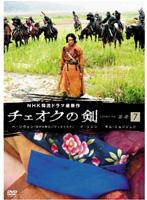 チェオクの剣 Vol.7