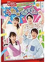 NHK「おかあさんといっしょ」シーズンセレクション うたのアルバム