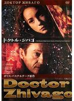 ドクトル・ジバゴ DISC1&2(2枚組)