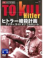 ヒトラー暗殺計画 アナザーサイド オブ ワルキューレ
