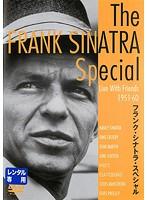 フランク・シナトラ・スペシャル