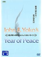 ジョン・レノン生誕70周年記念特別愛蔵版 愛と平和への祈り/ジョン・レノン&オノ・ヨーコ