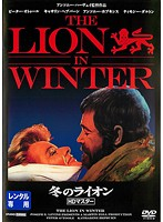 冬のライオン 【HDマスター】