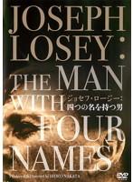 ジョセフ・ロージー:四つの名を持つ男