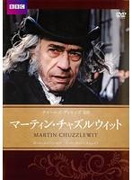 マーティン・チャズルウィット(2枚組)