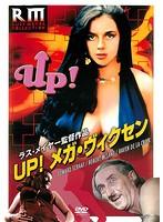 UP!メガ・ヴィクセン