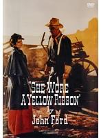 黄色いリボン HDマスター