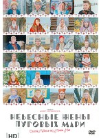 神聖なる一族24人の娘たち HDマスター