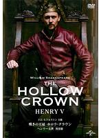 嘆きの王冠 ホロウ・クラウン ヘンリー五世 (完全版)