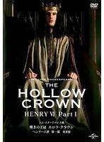嘆きの王冠 ホロウ・クラウン ヘンリー六世 第一部 (完全版)