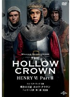 嘆きの王冠 ホロウ・クラウン ヘンリー六世 第二部 (完全版)