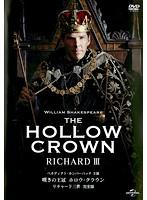 嘆きの王冠 ホロウ・クラウン リチャード三世 (完全版)