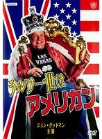 ラルフ一世はアメリカン HDマスター