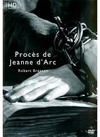 ジャンヌ・ダルク裁判