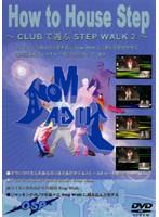CLUBで遊ぶSTEP WALK 2