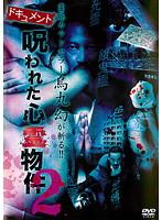霊能カウンセラー・烏丸幻が斬る!! ドキュメント 呪われた心霊物件 2