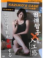 kazuko's case ~月刊NEO ムービー田畑智子~