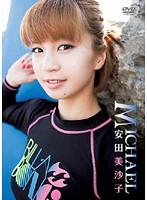 MICHAEL/安田美沙子