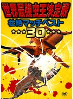 世界最強虫王決定戦 壮絶マッチベスト30