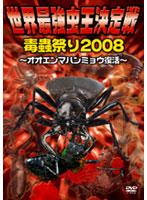 世界最強虫王決定戦・毒蟲祭り2008 ~オオエンマハンミョウ復活~