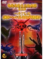 世界最強虫王決定戦 第五弾 ヘラクレス未知への異種格闘技戦