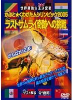 世界最強虫王決定戦 かぶと☆くわがたムシリンピック2005~ラストサムライ奇跡への挑戦~