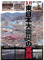 3.11東日本大震災の真実~未曾有の災害に立ち向かった自衛官「戦い」の現場~