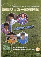 KICK OFF25周年記念 静岡サッカー最強列伝 上巻