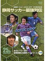 KICK OFF25周年記念 静岡サッカー最強列伝 下巻