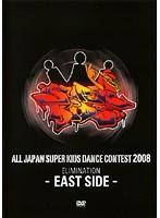 ALL JAPAN SUPER KIDS DANCE CONTEST 2008 予選 1