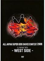 ALL JAPAN SUPER KIDS DANCE CONTEST 2008 予選 2