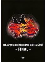 ALL JAPAN SUPER KIDS DANCE CONTEST 2008 決勝大会