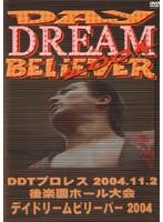 DDT DAY DREAM BELiEVER2004-2004年11月2日後楽園ホール大会-