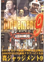 DDTプロレス Judgment 9 2005.3.27 新宿クラブハイツ大会
