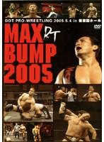 DDT MAX BUMP 2005 2005年5月4日後楽園ホール大会