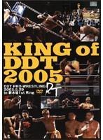 DDT KING of DDT 2005-2005年5月29日新木場1stRING大会-