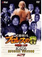 武藤敬司 プロレスの砦 スペシャルエディション