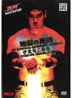 地獄の死闘(デスマッチ) 伊東竜二スペシャル Vol.1