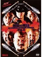 地獄の死闘(デスマッチ) Vol.5